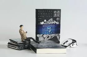 奇点遗民——郝景芳作序,刘慈欣力荐,马伯庸、陈楸帆、夏笳为男神站台