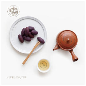 不二食味 小紫薯三袋 新鲜紫薯制成 无防腐剂 分享装 100gx3