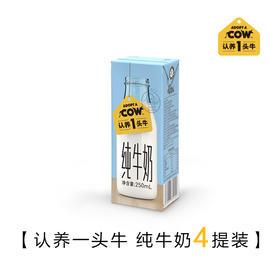 【月度周期订奶】 认养一头牛 常温纯牛奶 250ml 12盒*4提