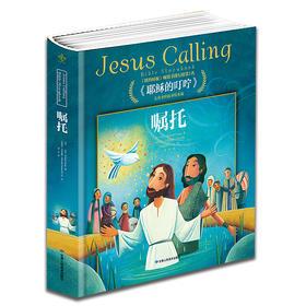 【包邮+新书热售】《耶稣的叮咛(嘱托)》:95个圣经故事 陪伴你的孩子成长