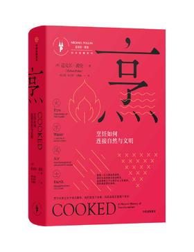 烹:烹饪如何连接自然与文明(饮食觉醒系列)
