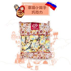 俄罗斯进口幸福小孩子巧克力250g(满洲里互贸区直发)