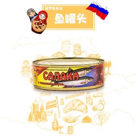 俄罗斯进口鱼罐头235g(满洲里互贸区直发)