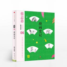 蔡志忠漫画古籍典藏系列:漫画史记(第5辑·漫画中国经典)
