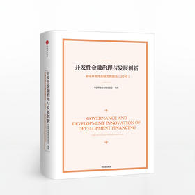 开发性金融治理与发展创新:全球开发性金融发展报告(2016)