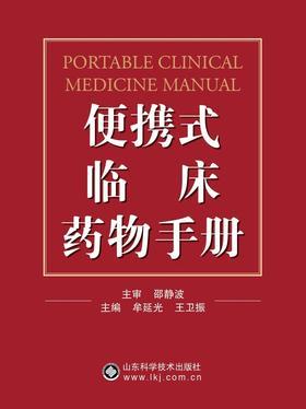 便携式临床药物手册