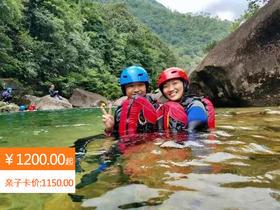 8月26-27日武夷山九曲溪源头绝美水域亲子亲水之旅