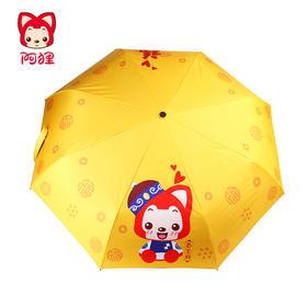 阿狸恭王府晴雨伞