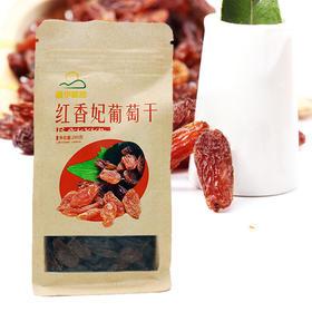 新疆伊犁 红香妃葡萄干280g 甜蜜香醇