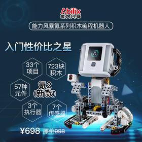 能力风暴氪系列积木编程机器人  氪(含小风车)