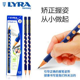 德国LYRA艺雅洞洞铅笔HB 【凹洞设计,矫正握姿】