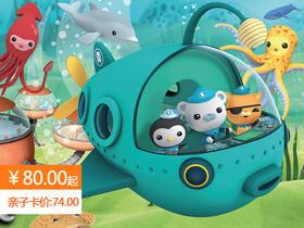 2017 新剧《海底小纵队3之惊涛骇浪》来啦,快带宝贝来一场奇妙的海底探险之旅吧!