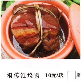 祖传红烧肉