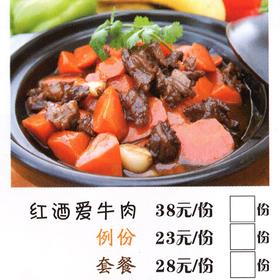 营养厨房-红酒爱牛肉