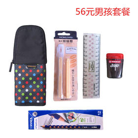 56元 文具套餐(笔袋、洞洞铅、细细擦、卷笔刀、尺子)
