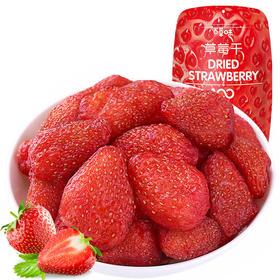 百草味草莓干100g