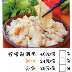 营养厨房-柠檬深海鱼