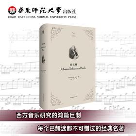 论巴赫 六点音乐译丛 杨燕迪 西方音乐研究书目中经典