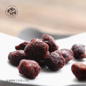 不二食味 带着青梅香的盐津杨梅  三包分享装 90gx3