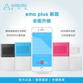 企业定制版emo plus激光空气检测仪