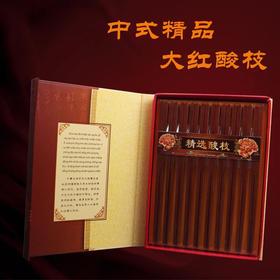老挝红酸枝木筷实木餐具正品原木无漆无蜡中式高档家用送礼