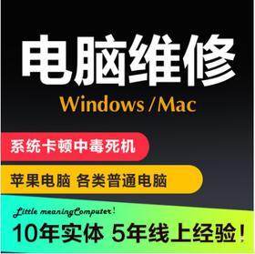 电脑重装系统win7/8/10/xp/苹果mac双系统安装笔记本台式维修远程
