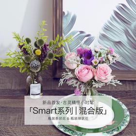 Smart系列 | 混合版 一周2款,共4束。瓶装球状花&瓶装条状花,新用户送专属花瓶