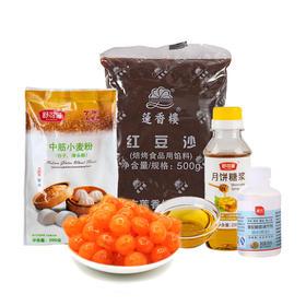 广式月饼原材料 红豆沙咸蛋黄套装