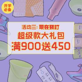 新生开学必备豪华大礼包活动三(包邮)