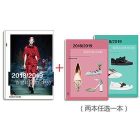 2018/19春夏鞋品趋势超值套餐