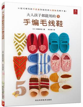 《大人孩子都能用的手编毛线鞋》+《永不过时的欧美钩织花样》+《超可爱的动物造型帽》