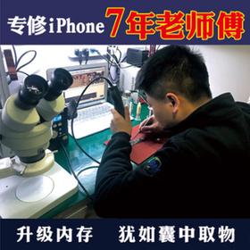 苹果手机维修店iPhone6 6splus主板进水维修7plus内存扩容换屏幕