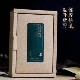不二和贯 九物健脾祛湿调中茶(健脾祛湿 养神助眠 祛湿显瘦 30包一盒 琥珀学堂)