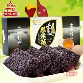 土家人三峡苕酥黑米花215g湖北特产传统糕点零食茶点心粗粮饼干