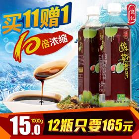 楚味堂恒记酸梅膏1KG买11瓶送1瓶