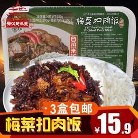 家佳禾梅菜扣肉自热米饭450g户外旅行即食快餐速食自热方便米饭