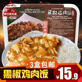 家佳禾自热米饭黑椒鸡肉450g户外旅行速食即食方便米饭快餐盒饭