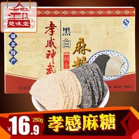 神武牌孝感麻糖芝麻糖黑白礼盒250g传统糕点休闲零食湖北特产零食