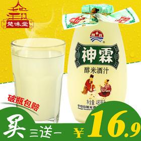 楚味堂神霖醇米酒汁480ml买3送1