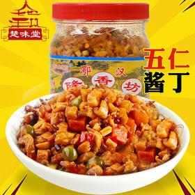 武汉隆香坊 麻辣五仁酱丁750g下饭菜酱菜热干面搭档小咸菜