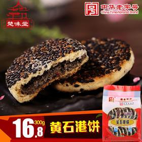 楚味堂食博园黄石港饼300克黑白芝麻