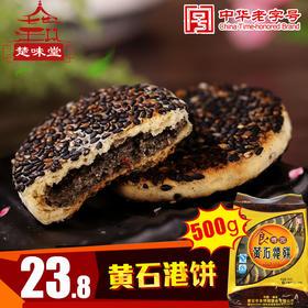 食博园黄石港饼麻饼500g黑芝麻味结婚传统糕点零食手工饼湖北特产