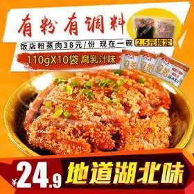 湖北特产沔阳三蒸江花牌腐乳汁味蒸肉粉110gX10袋粉蒸肉排骨调料