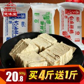 楚味堂扬子江传统手工酥糖500g买4斤送1斤