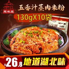 江花牌五香汁蒸肉粉130g×10袋蒸肉米粉蒸鱼蒸排骨粉蒸牛羊肉调料