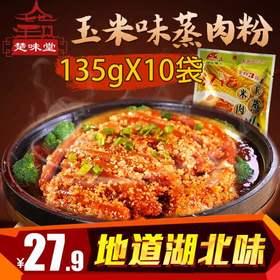 江花牌玉米味蒸肉粉135gX10袋粉蒸肉调料很好吃内有酱包湖北特产