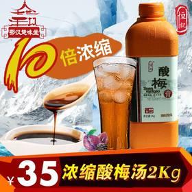恒记酸梅膏2kg装浓缩酸梅汤原料乌梅汁酸梅汁饮料浓缩果汁冲饮