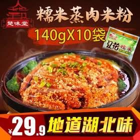 江花牌糯米蒸肉米粉140g×10袋 粉蒸肉排骨牛肉鱼调料