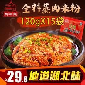 江花牌全料蒸肉粉120g×15袋 蒸肉米粉 蒸鱼 蒸排骨 调料