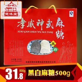 荆楚神武孝感麻糖芝麻糖黑白礼盒500g传统糕点休闲零食湖北特产